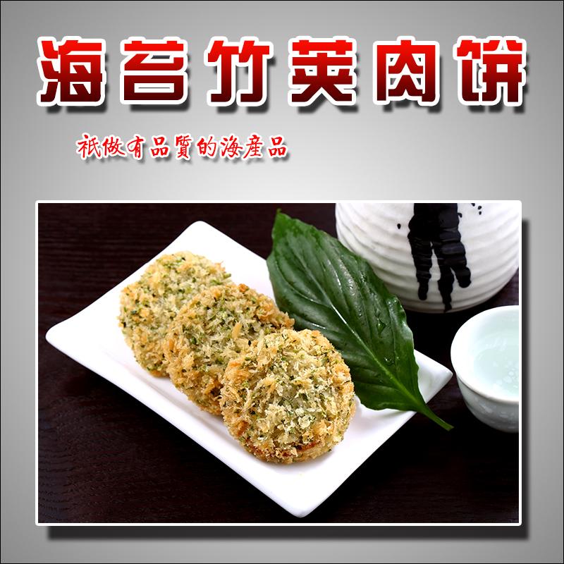 海苔竹荚肉饼