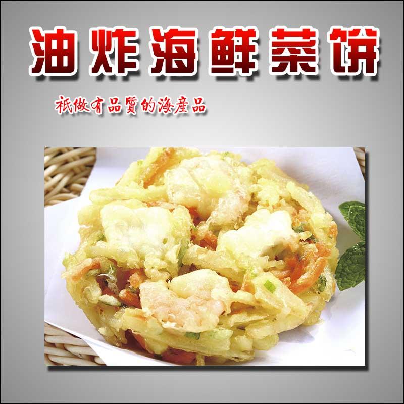 油炸海鲜菜饼