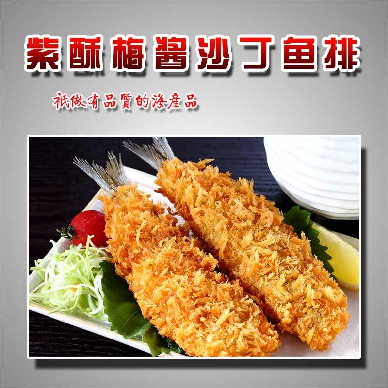 紫酥梅酱沙丁鱼排